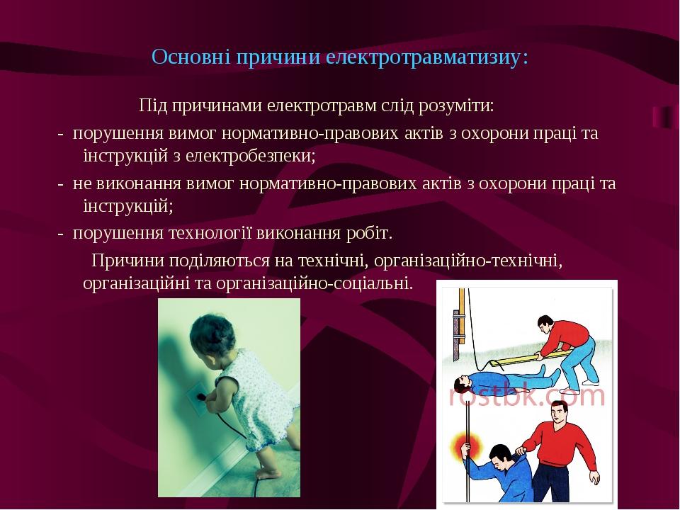 Основні причини електротравматизиу: Під причинами електротравм слід розуміти:...