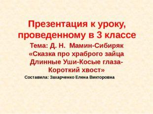 Презентация к уроку, проведенному в 3 классе Тема: Д. Н. Мамин-Сибиряк «Сказк