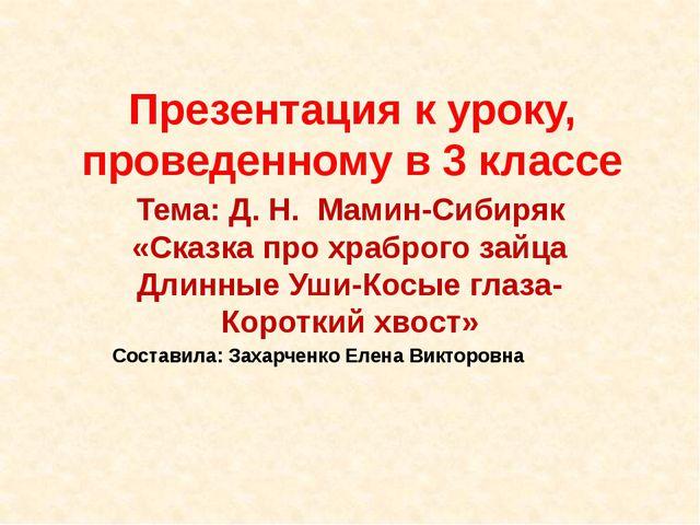 Презентация к уроку, проведенному в 3 классе Тема: Д. Н. Мамин-Сибиряк «Сказк...