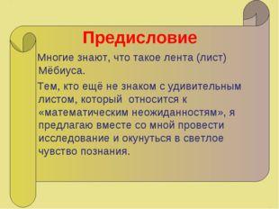 Предисловие Многие знают, что такое лента (лист) Мёбиуса. Тем, кто ещё не зна