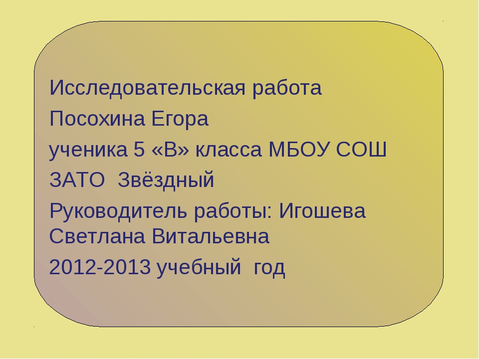 Исследовательская работа Посохина Егора ученика 5 «В» класса МБОУ СОШ ЗАТО З...