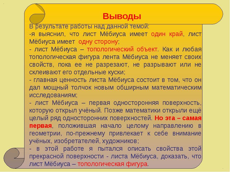 Выводы В результате работы над данной темой: -я выяснил, что лист Мёбиуса име...