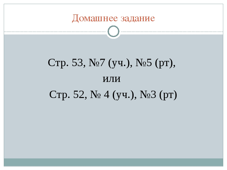 Домашнее задание Стр. 53, №7 (уч.), №5 (рт), или Стр. 52, № 4 (уч.), №3 (рт)