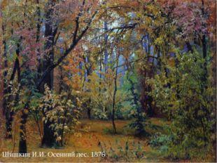 Шишкин И.И. Осенний лес. 1876