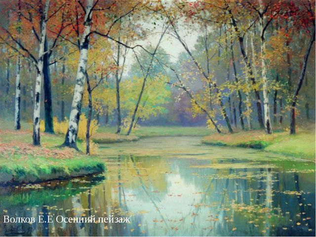 Волков Е.Е Осенний пейзаж