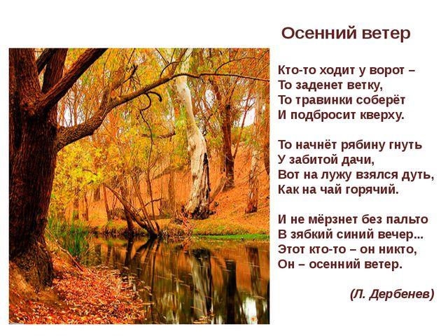 Осенний ветер Кто-то ходит у ворот – То заденет ветку, То травинки соберёт И...