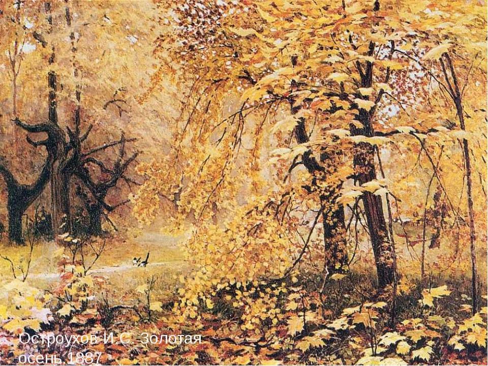 Остроухов И.С. Золотая осень.1887