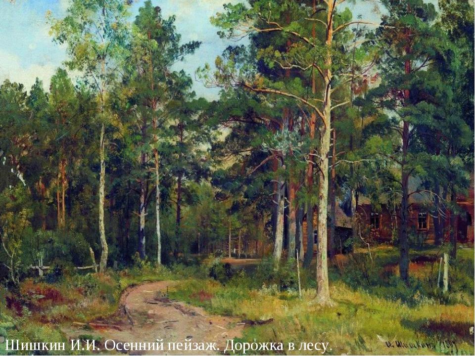 Шишкин И.И. Осенний пейзаж. Дорожка в лесу.