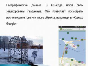 Географические данные. В QR-коде могут быть зашифрованы геоданные. Это позвол