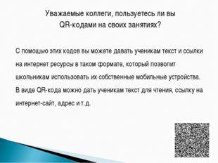 Уважаемые коллеги, пользуетесь ли вы QR-кодами на своих занятиях? С помощью э