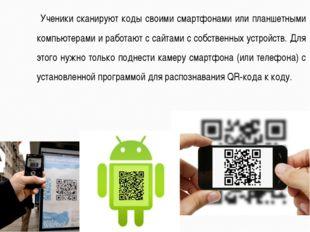 Ученики сканируют коды своими смартфонами или планшетными компьютерами и раб