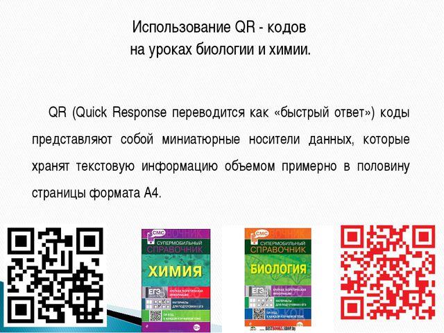 Использование QR - кодов на уроках биологии и химии. QR (Quick Response перев...