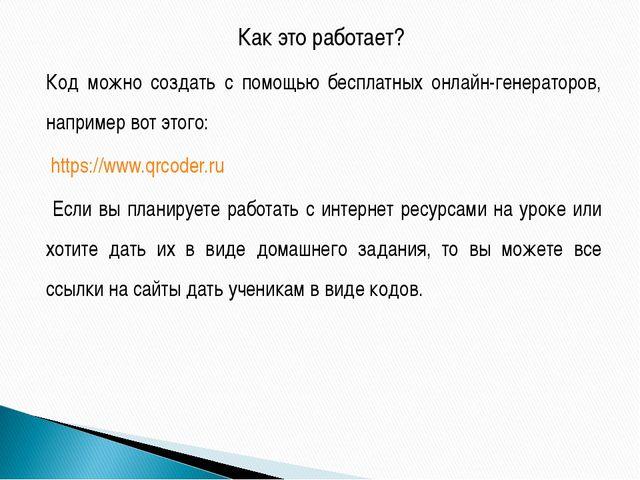 Как это работает? Код можно создать с помощью бесплатных онлайн-генераторов,...