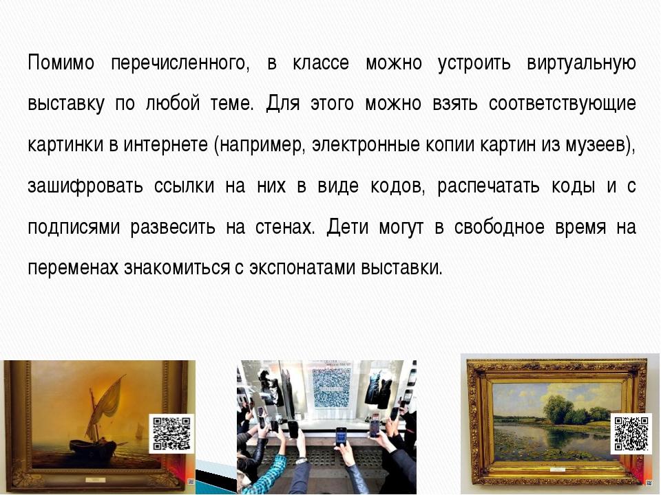 Помимо перечисленного, в классе можно устроить виртуальную выставку по любой...