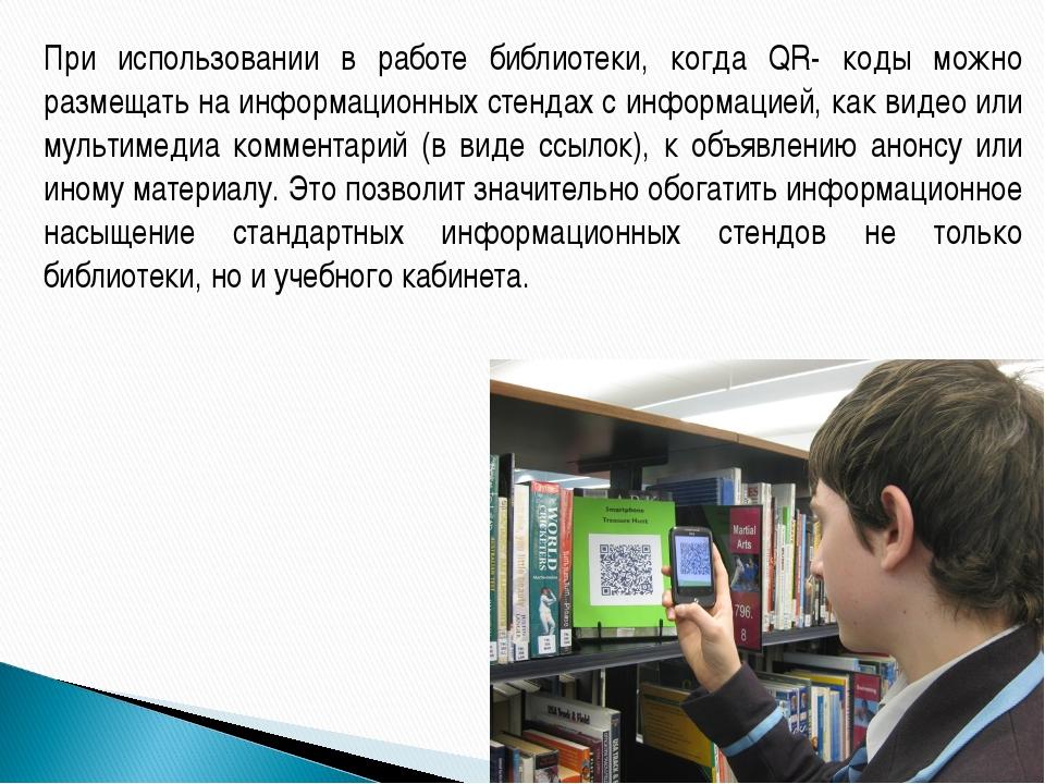 При использовании в работе библиотеки, когда QR- коды можно размещать на инфо...