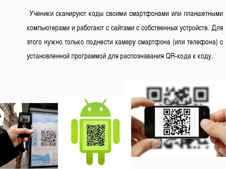Ученики сканируют коды своими смартфонами или планшетными компьютерами и раб...