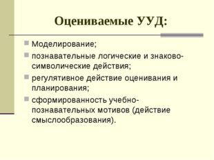 Оцениваемые УУД: Моделирование; познавательные логические и знаково-символиче