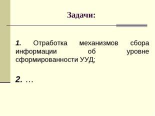 Задачи: 1. Отработка механизмов сбора информации об уровне сформированности У