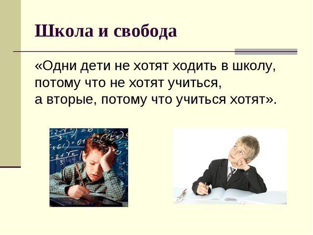 Школа и свобода «Однидетинехотятходитьв школу, потомучтонехотят учить...