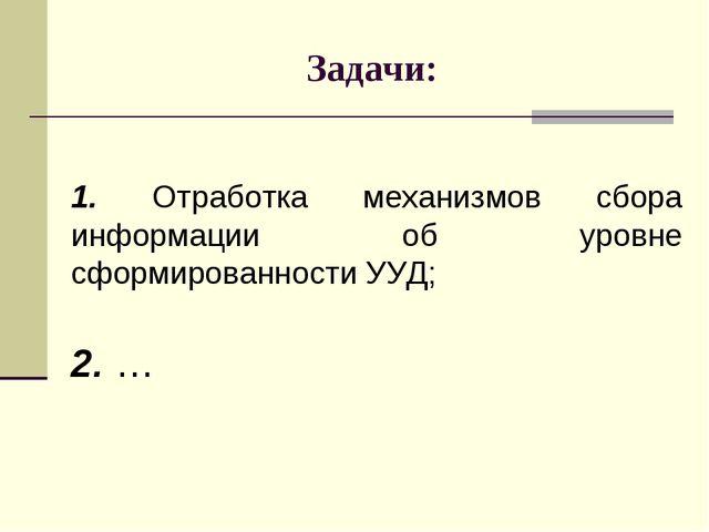 Задачи: 1. Отработка механизмов сбора информации об уровне сформированности У...