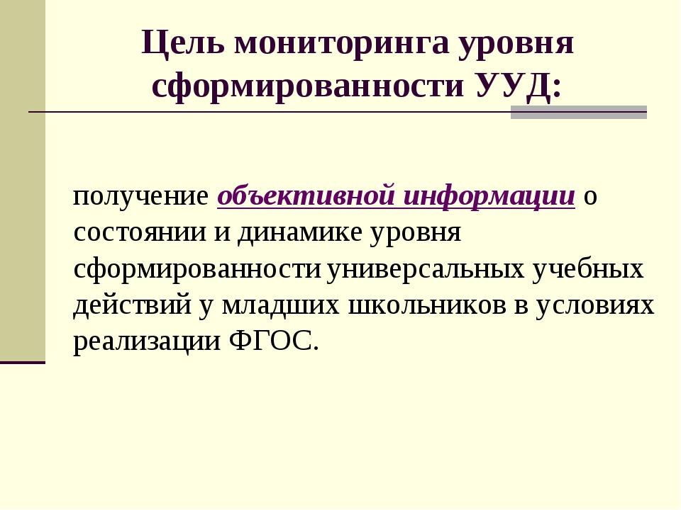 Цель мониторинга уровня сформированности УУД: получение объективной информаци...