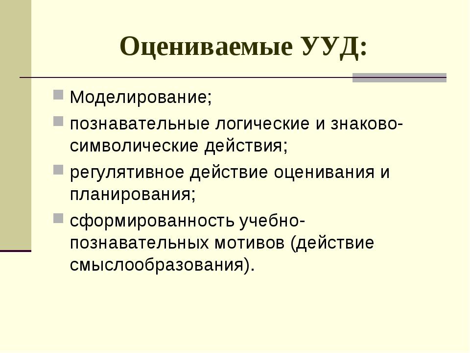 Оцениваемые УУД: Моделирование; познавательные логические и знаково-символиче...