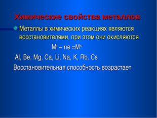 Химические свойства металлов Металлы в химических реакциях являются восстанов