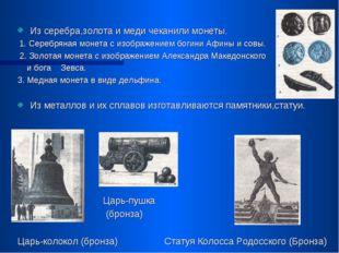 Из серебра,золота и меди чеканили монеты. 1. Серебряная монета с изображением