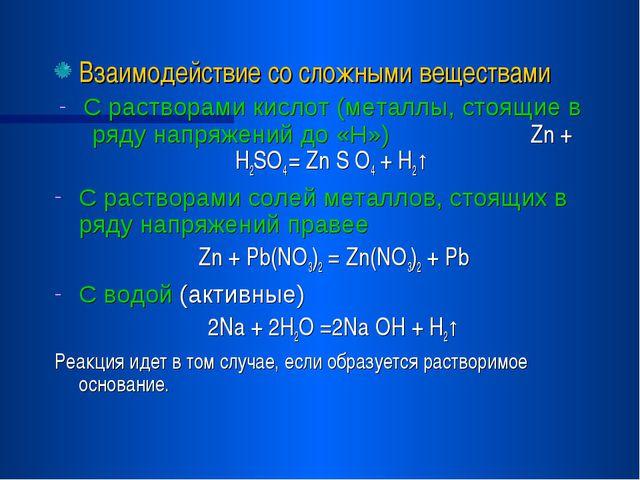 Взаимодействие со сложными веществами С растворами кислот (металлы, стоящие в...