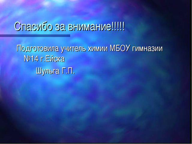 Спасибо за внимание!!!!! Подготовила учитель химии МБОУ гимназии №14 г.Ейска...