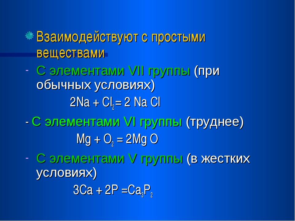 Взаимодействуют с простыми веществами С элементами VII группы (при обычных ус...