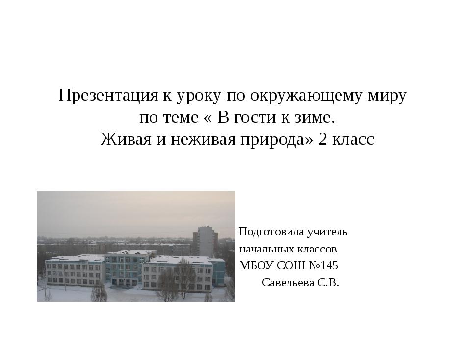 Презентация к уроку по окружающему миру по теме « В гости к зиме. Живая и неж...
