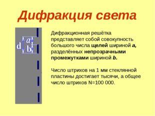 Дифракция света Дифракционная решётка представляет собой совокупность большог