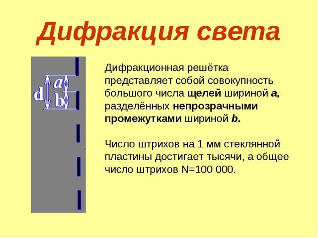 Дифракция света Дифракционная решётка представляет собой совокупность большог...