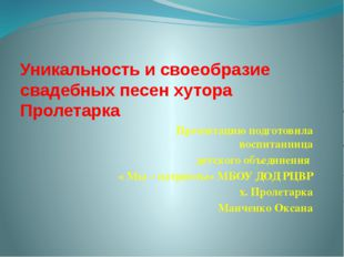 Уникальность и своеобразие свадебных песен хутора Пролетарка Презентацию подг