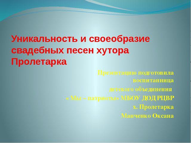 Уникальность и своеобразие свадебных песен хутора Пролетарка Презентацию подг...