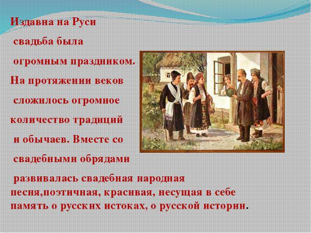Издавна на Руси свадьба была огромным праздником. На протяжении веков сложил...