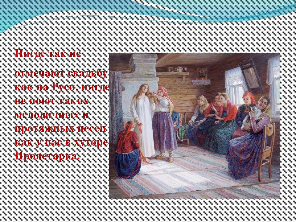 Нигде так не отмечают свадьбу как на Руси, нигде не поют таких мелодичных и...