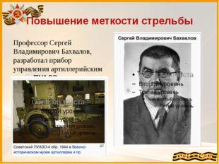 Повышение меткости стрельбы Профессор Сергей Владимирович Бахвалов, разработа