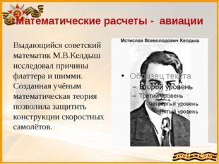 Математические расчеты - авиации Выдающийся советский математик М.В.Келдыш ис