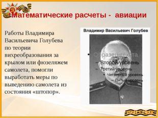 Математические расчеты - авиации Работы Владимира Васильевича Голубева по тео