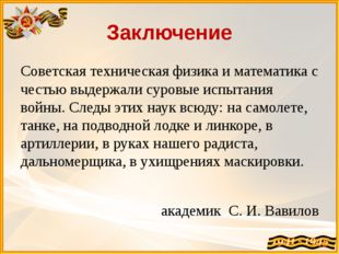 Заключение Советская техническая физика и математика с честью выдержали суров