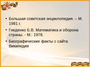 Большая советская энциклопедия. – М. 1981 г. Гнеденко Б.В. Математика и обор
