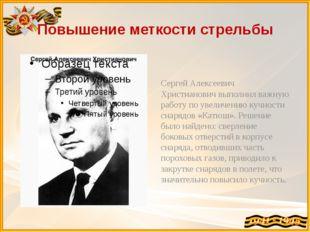 Повышение меткости стрельбы Сергей Алексеевич Христианович выполнил важную ра