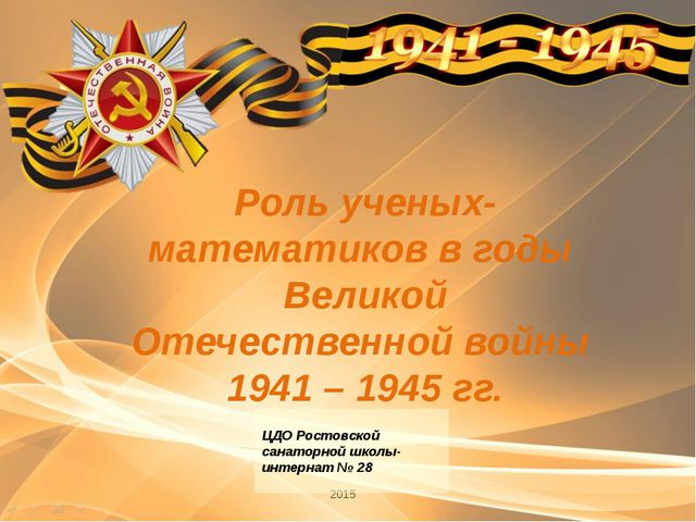 Роль ученых-математиков в годы Великой Отечественной войны 1941 – 1945 гг. 20...