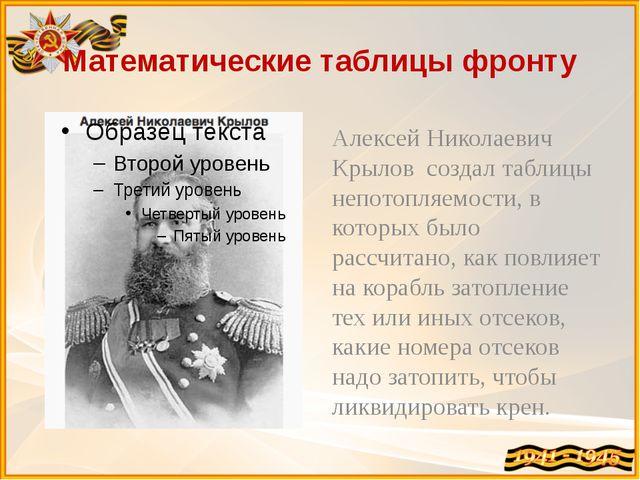 Математические таблицы фронту Алексей Николаевич Крылов создал таблицы непото...
