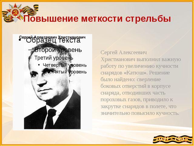 Повышение меткости стрельбы Сергей Алексеевич Христианович выполнил важную ра...
