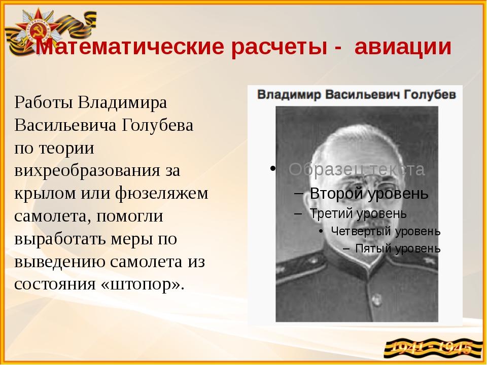 Математические расчеты - авиации Работы Владимира Васильевича Голубева по тео...