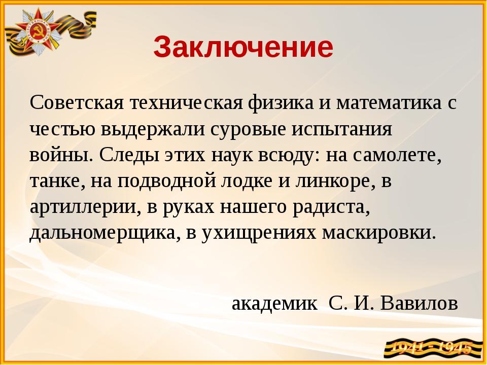 Заключение Советская техническая физика и математика с честью выдержали суров...