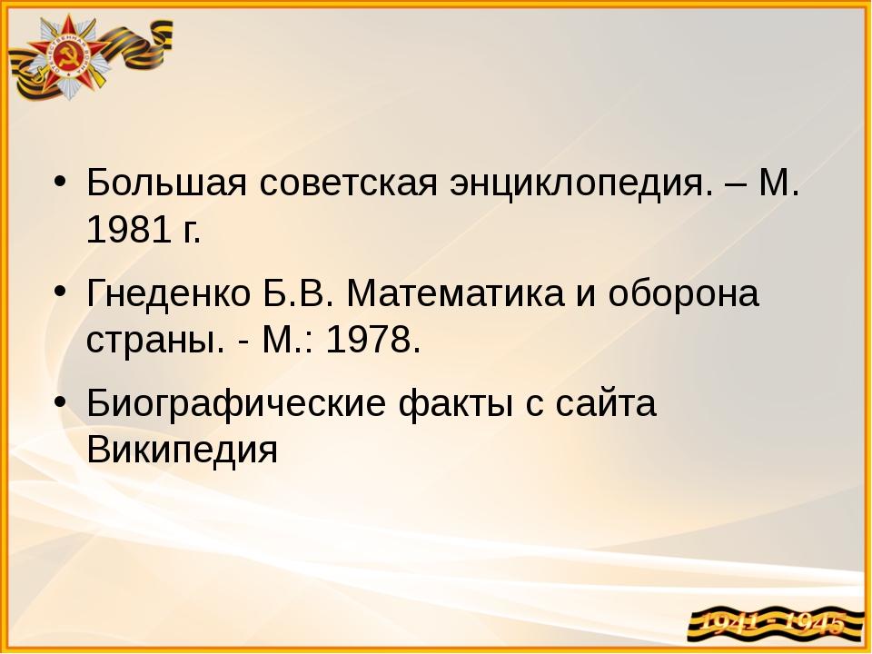 Большая советская энциклопедия. – М. 1981 г. Гнеденко Б.В. Математика и обор...
